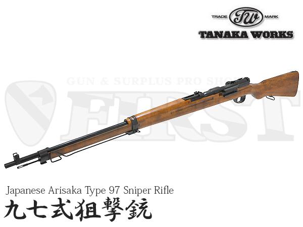モデルガン 九七式 狙撃銃