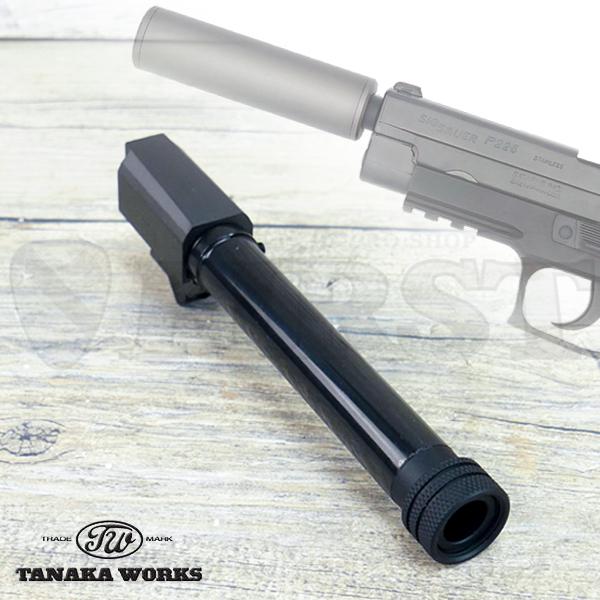 SIG P226/P220 モデルガン用 スレッデッド・バレル (14mm 正ネジ仕様)