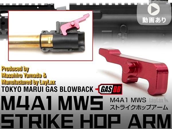 マルイ リアルガスブローバックM4シリーズ用 ストライク ホップアーム