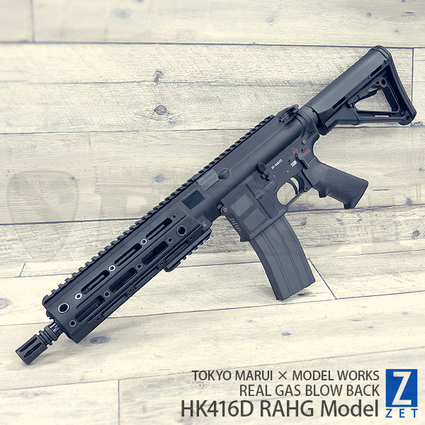モデルワークス ガスブローバック HK416レミントンRAHGモデルキット組込済 マルイM4MWSベース