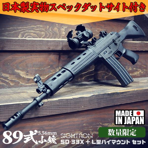 【数量限定】89式小銃 マルイ リアルガスブローバック SD-33X + L型ハイマウントセット