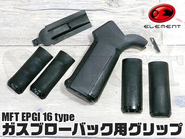 ELEMENT MFT EPGI 16タイプ GBB用グリップ BK