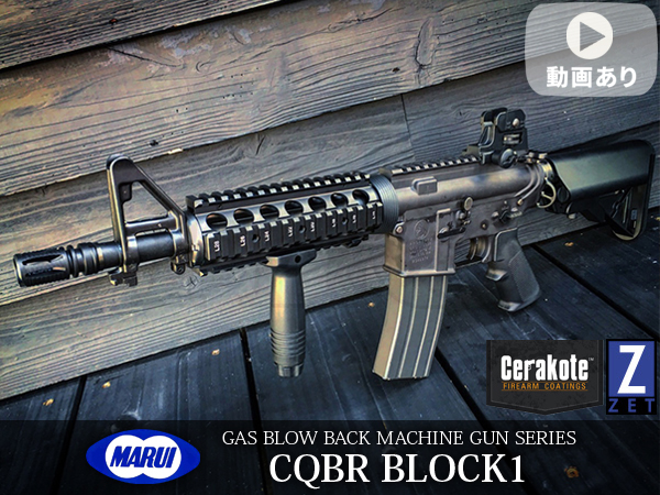 マルイ リアルガスブローバック M4 CQBR BLOCK1 BK