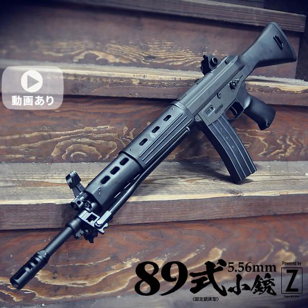 【新商品予約完売】89式小銃 マルイ リアルガスブローバック