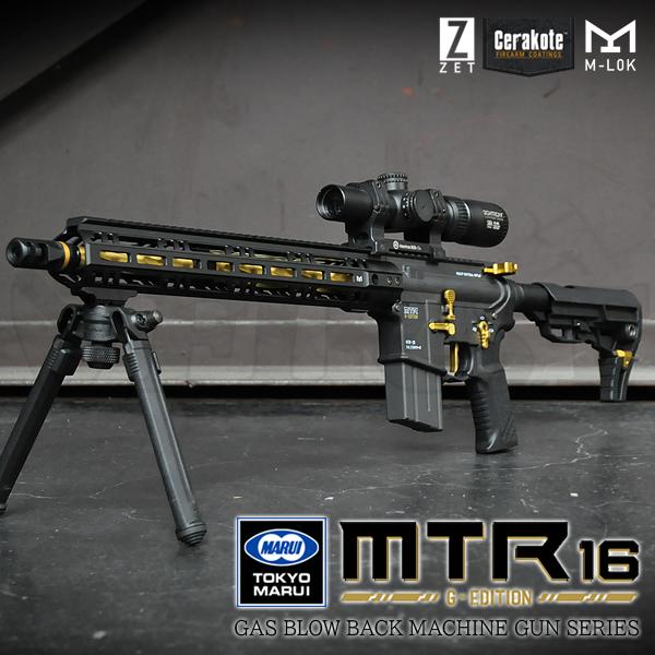 MTR16 G-EDITION マルイ リアルガスブローバック