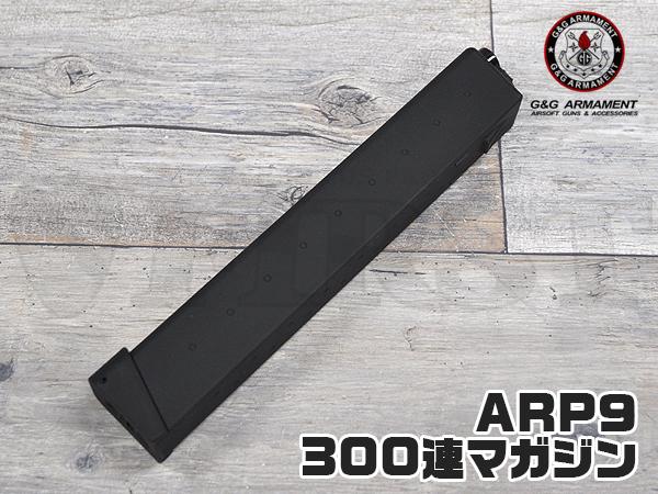 G-08-159 ARP9 300連マガジン