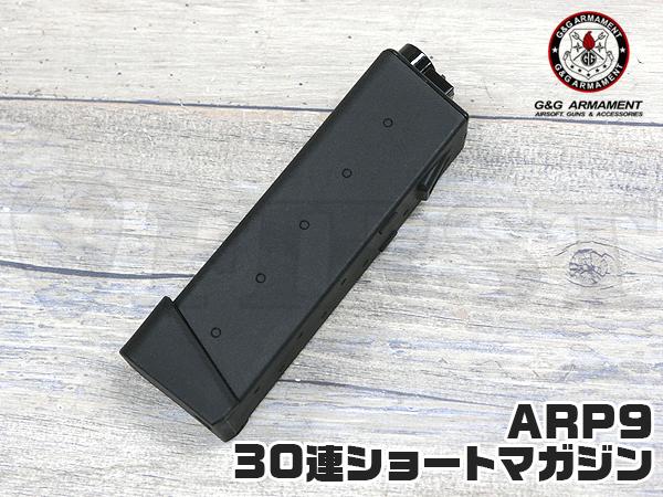 G-08-169 ARP9 30連ショートマガジン