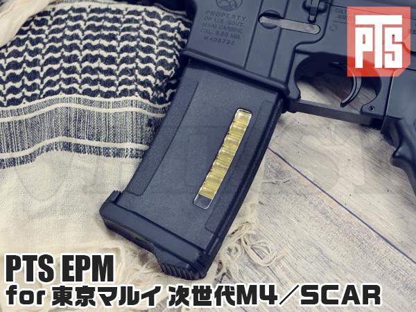 PT152450307 マルイ 次世代対応 EPM M4 マガジン BK【13営業日以内に発送】