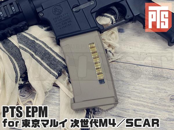 PT152450313 マルイ 次世代対応 EPM M4 マガジン DE【13営業日以内に発送】