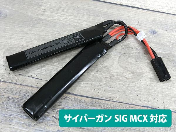 MCX対応 7.4V 1000mAh セパレートバッテリー