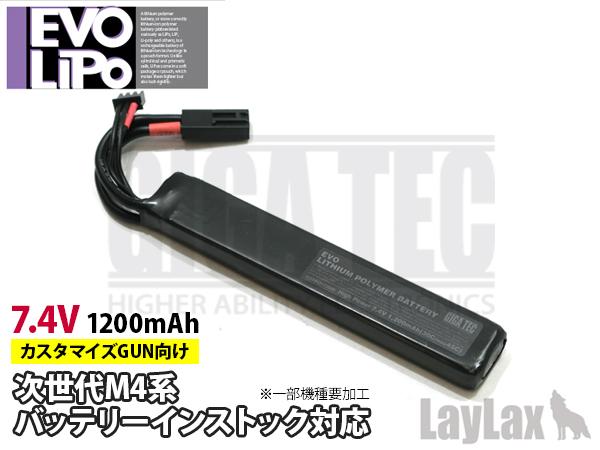 EVO Lipo バッテリー ストックパイプインタイプ 7.4V 1200mAh