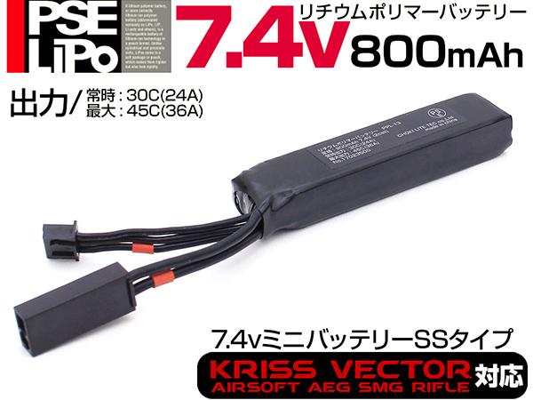 【廃盤】PSE Lipo バッテリー SSタイプ 7.4V 800mAh クリスベクター対応