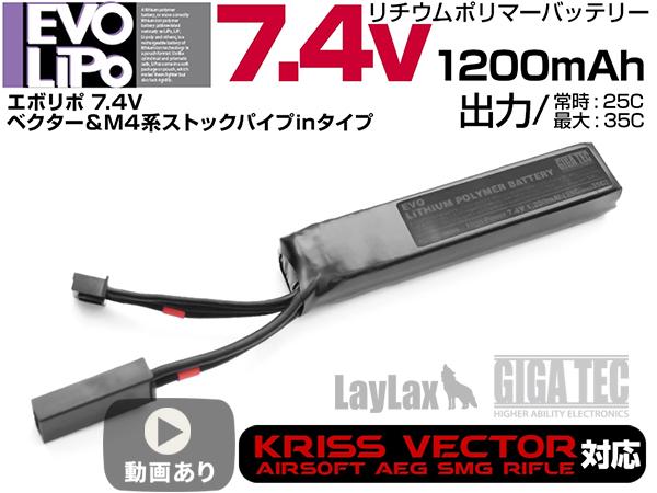 EVO Lipo バッテリー ベクター&M4系ストックパイプinタイプ 7.4V 1200mAh