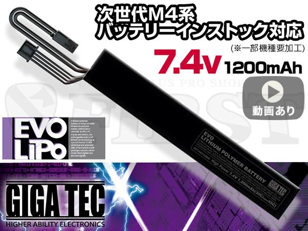 EVO Lipo バッテリー M4系ストックパイプin(マルチタイプ) 7.4V 1200mAh