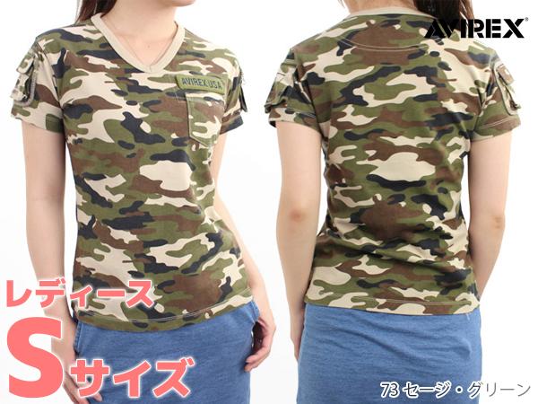 【アウトレット特価】6253158 LADY'S S/S Vネック カモファティーグTシャツ SAGE Sサイズ AVIREX