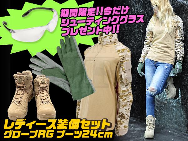 【シューティンググラスプレゼント】レディース装備セット(グローブRG ブーツ24cm)