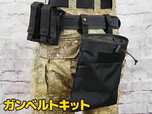 ガンベルトキット(腰回り装備セット)