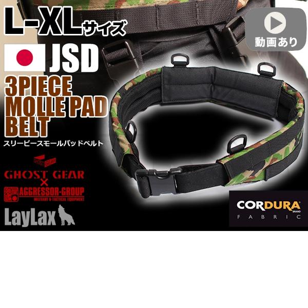 GHOST GEAR×AGGRESSOR GROUP 3ピース モールパッドベルト L-XLサイズ JSD