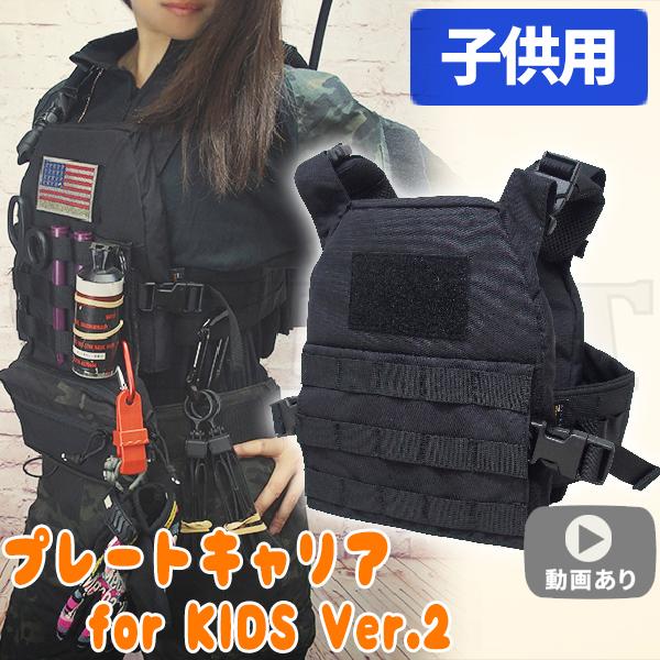 TMC3101-BK プレートキャリア for KIDS Ver.2 ブラック