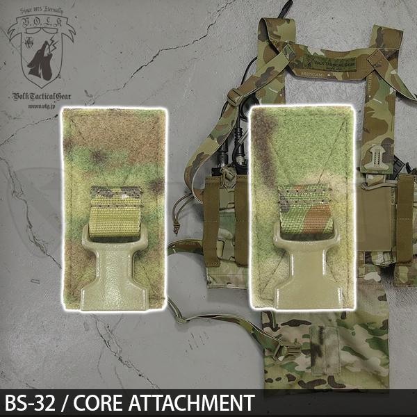 BS-32 / CORE アタッチメント マルチカム