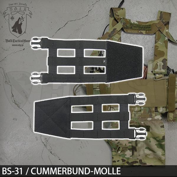 BS-31 / カマーバンド MOLLE ブラック