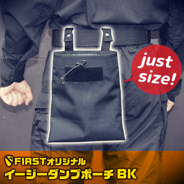 イージーダンプポーチ ブラック (EASY DUMP POUCH BK おすすめ 小型)