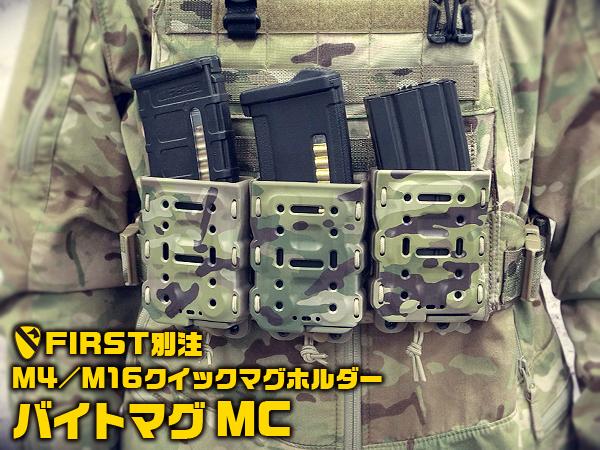 M4/M16クイックマグホルダー バイトマグ MC