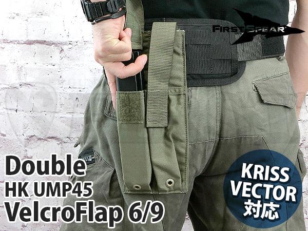 HK UMP45/クリスベクター対応 ダブルマガジンポーチ 6/9 RG