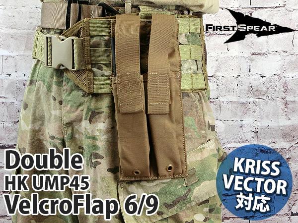 HK UMP45/クリスベクター対応 ダブルマガジンポーチ 6/9 COY