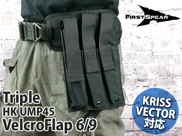 HK UMP45/クリスベクター対応 トリプルマガジンポーチ 6/9 BK