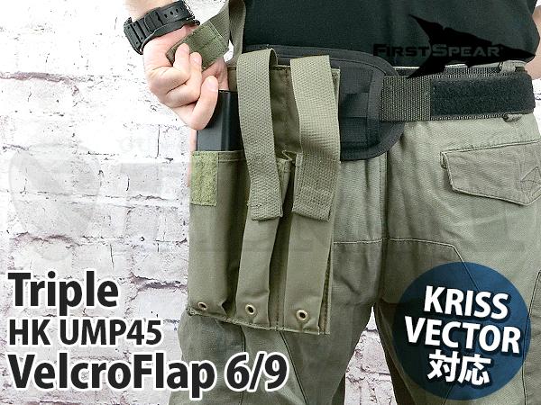 HK UMP45/クリスベクター対応 トリプルマガジンポーチ 6/9 RG