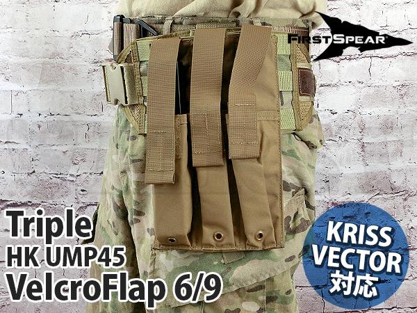 HK UMP45/クリスベクター対応 トリプルマガジンポーチ 6/9 COY