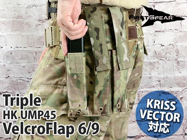 HK UMP45/クリスベクター対応 トリプルマガジンポーチ 6/9 MC