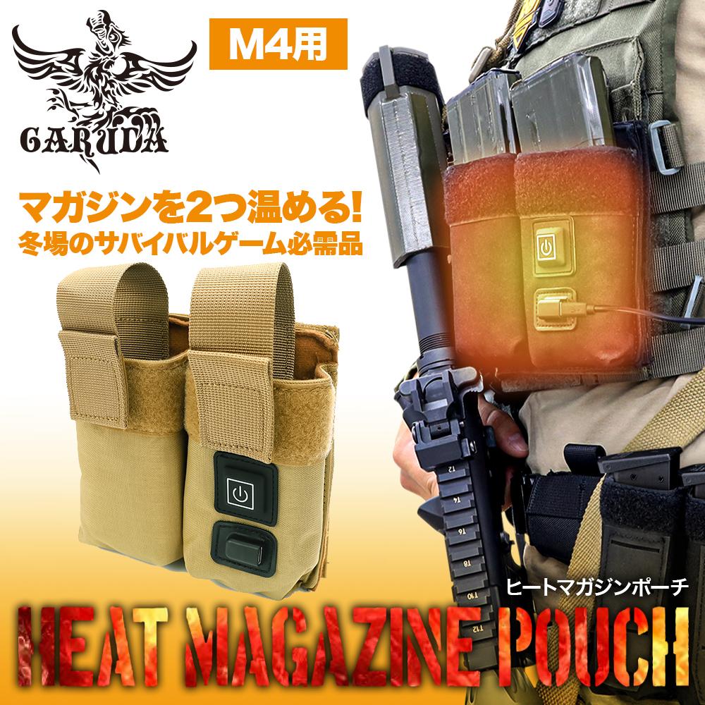 ヒートマガジンポーチ M4用 コヨーテ
