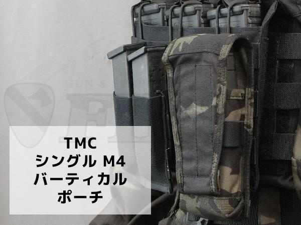 【ゲリラSALE】TMC2343-MCBK シングル M4 バーティカル ポーチ マルチカムブラック