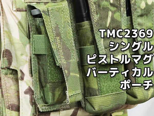 TMC2369-MTP シングルピストルマグバーティカルポーチ マルチカムトロピック