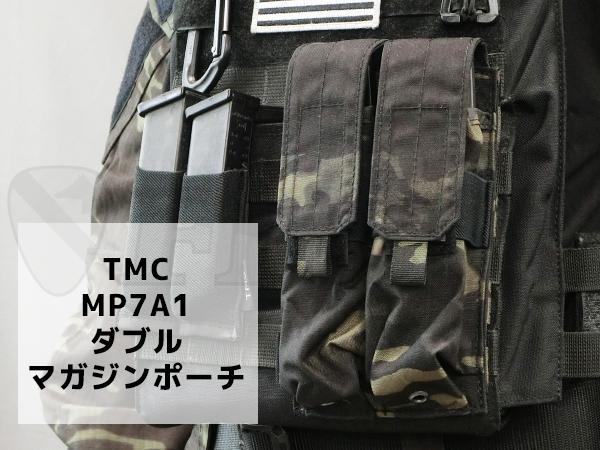 TMC2379-MCBK MP7A1 ダブルマガジンポーチ マルチカムブラック