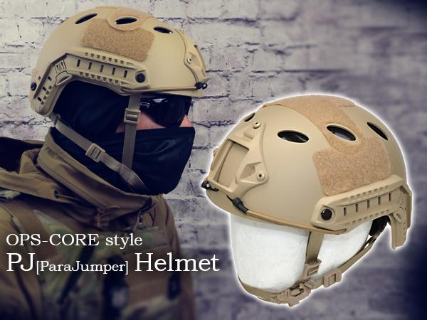 PJヘルメット TAN