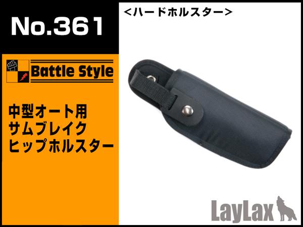 【廃番】No.361 BK 中型オート用 サムブレイクヒップホルスター
