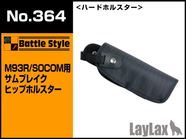No.364 BK M93R/SOCOM用 サムブレイクヒップホルスター