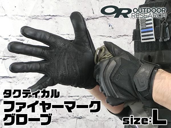 【アウトレット特価】72290-111 OR ファイヤーマークグローブ BK Lサイズ