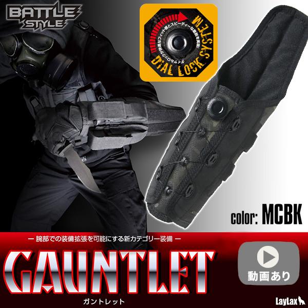 ガントレット MCBK