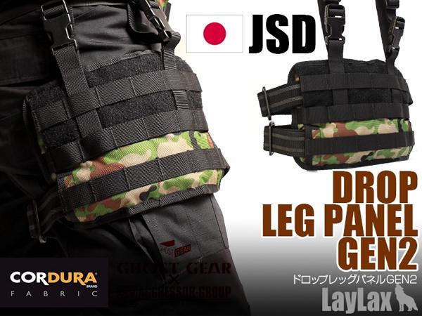 【送料無料】GHOST GEAR×AGGRESSOR GROUP ドロップレッグパネル GEN2 JSD/BK