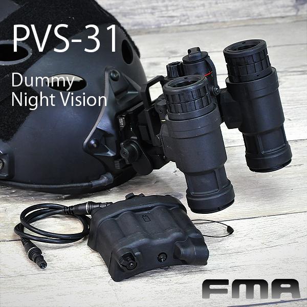 FMA PVS-31 ダミーナイトビジョン