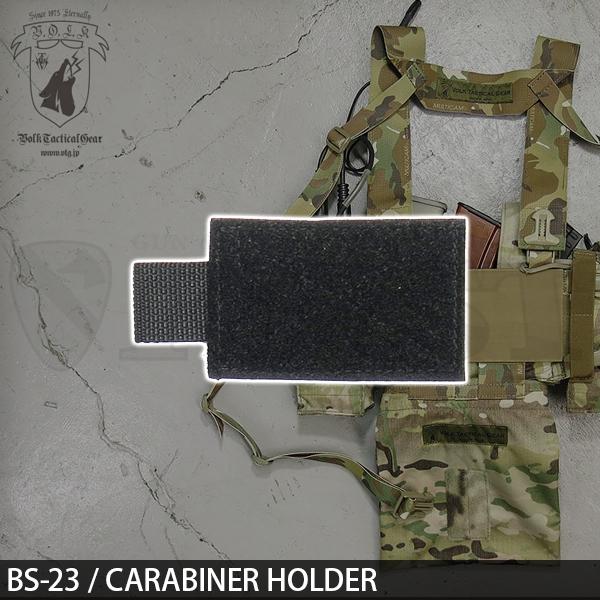BS-23 VBS カラビナホルダー ブラック