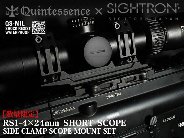 """Quintessence × SIGHTRON コラボ """"SOL"""" ショートスコープセット (クイックリリースタイプ)"""