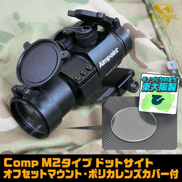 FIRST オリジナル COMP M2タイプ ドットサイト レンズカバー付