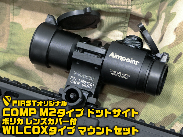 FIRST オリジナル COMP M2タイプ ドットサイト レンズカバー付 WILCOXタイプマウントセット