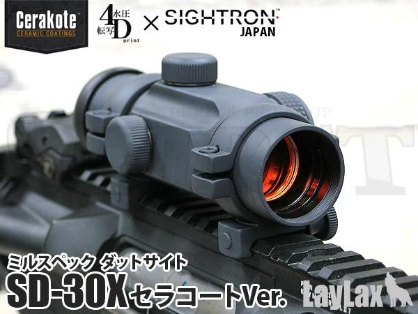 サイトロンジャパン ミルスペック ダットサイトSD-30X セラコートVer. Magpul Stealth Grey