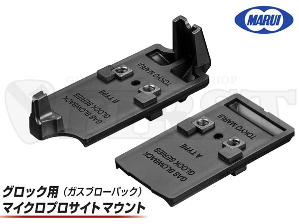 マルイ マイクロプロサイト対応 グロック専用マウント 2個セット